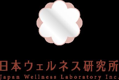 日本ウェルネス研究所